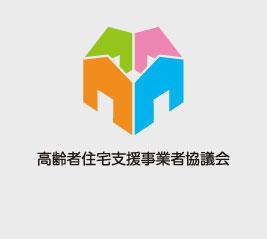 高齢者住宅支援事業者協議会フッターロゴ