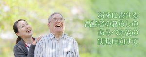 高齢者住宅支援事業者協議会メインイメージ